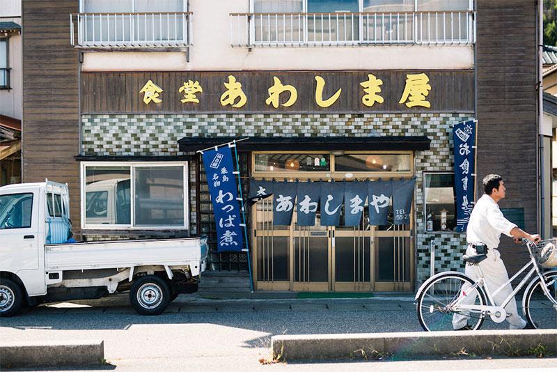 粟島浦村|新潟県のあわしま食堂