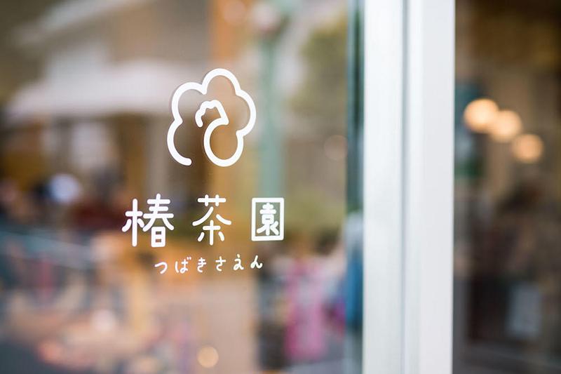 鈴鹿市の椿茶園|三重県