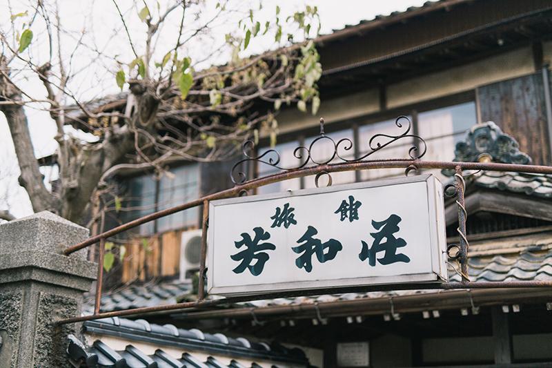元遊郭「芳和荘」