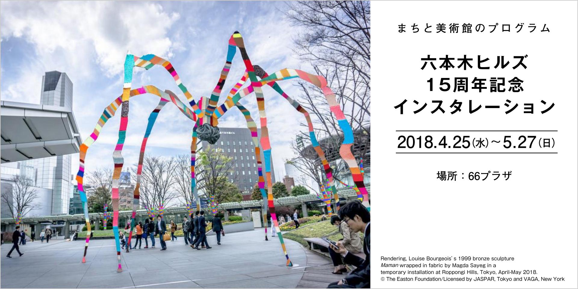 まちと美術館のプログラム「六本木ヒルズ15周年記念インスタレーション」