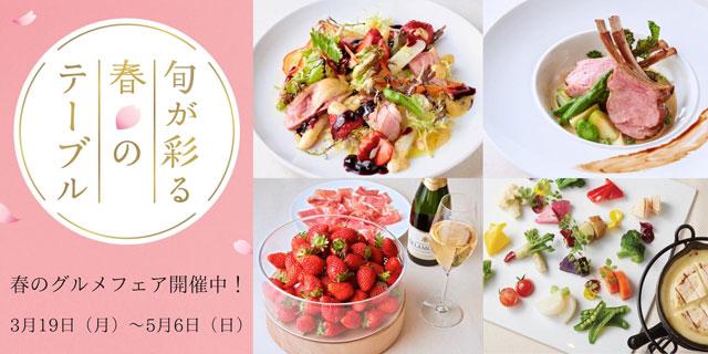 旬が彩る春のテーブル