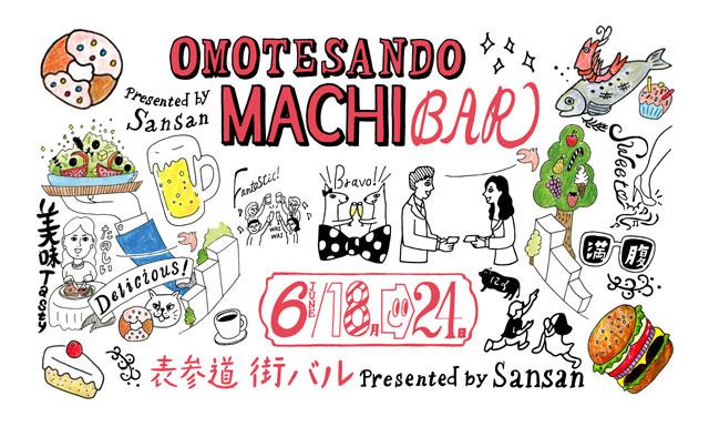 表参道 街バル presented by Sansan