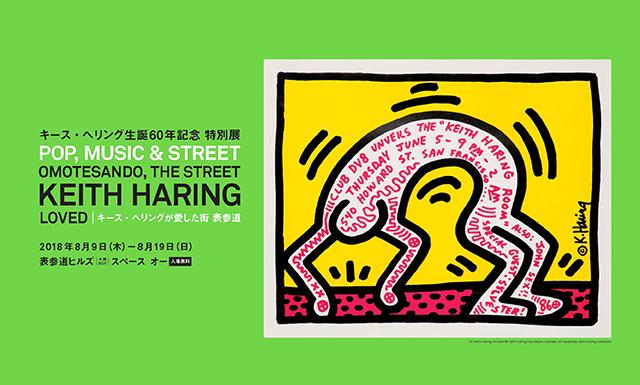 キース・ヘリング生誕60年記念 特別展「Pop,Music & Street キース・ヘリングが愛した街 表参道」