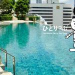 キーワードは「素敵ホテル」と「引きこもり」!? 2泊5日のバンコクで「都会のリゾートステイ」を満喫するひとりっぷへGO!