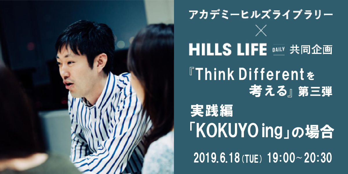 HILLS LIFE DAILY 読者50名様を無料招待! 石川善樹トークイベント〈「Think Differentを考える!」第三弾〉を開催